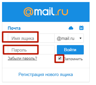 Электронная почта Mail.ru