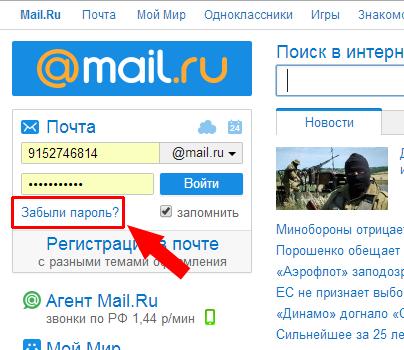 Что делать если забыл пароль mail.ru?