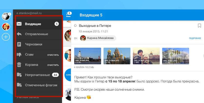 Приложения Mail.ru для смартфонов