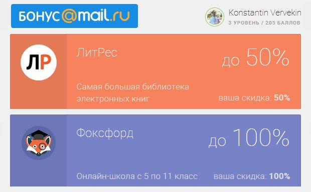 Mail.ru почта — вход — моя страница майл.ру
